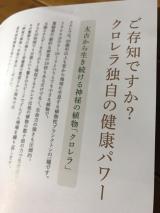 青玉クロレラの画像(4枚目)