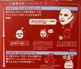「ピュレアVライン引き上げマスク」の画像(5枚目)