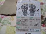 山忠 ほーりぃインナーソックス NO.3の画像(1枚目)