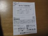 山忠 ほーりぃインナーソックス NO.3の画像(23枚目)