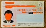 「マイナンバーカード作りました」の画像(1枚目)