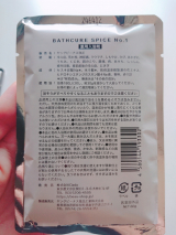 ☆アロマ温泉入浴剤[バスキュアスパイス]☆の画像(2枚目)