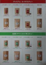 ☆モニターレポ☆ごくごく飲めちゃう!『ルイボスティー』の画像(4枚目)