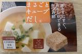 【モニター】プレミ本舗「まるごとキューブだし」で素早く本格派のお出汁ができる!の画像(1枚目)