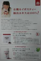 ☆モニターレポ☆ごくごく飲めちゃう!『ルイボスティー』の画像(3枚目)