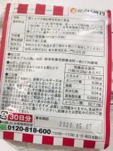 【レビュー】184 林原LSI株式会社様 バーニンアルファの画像(2枚目)