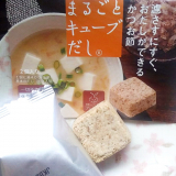 【手軽に本格的な出汁〜まるごとキューブだし®〜】の画像(2枚目)