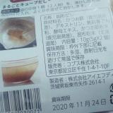 【手軽に本格的な出汁〜まるごとキューブだし®〜】の画像(3枚目)