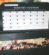 KUROJIRU☆Black Cleanseの画像(3枚目)