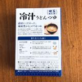 正田醤油株式会社  麺でおいしい食卓シリーズ 冷汁うどんつゆ 簡単らんち♪の画像(3枚目)