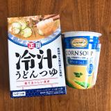正田醤油株式会社  麺でおいしい食卓シリーズ 冷汁うどんつゆ 簡単らんち♪の画像(1枚目)