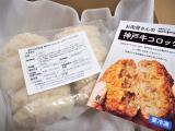 「*おいしい神戸牛コロッケ♪*」の画像(2枚目)