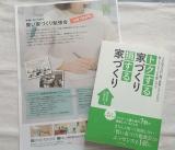 家づくりで公開しないための知識を付ける本【トクする家づくり損する家づくり】の画像(2枚目)