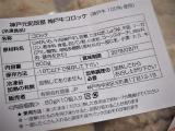 「*おいしい神戸牛コロッケ♪*」の画像(6枚目)