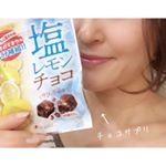 #これ美味しい よ〜(●´艸`)♫#暑さ対策 の#チョコサプリ!・SOUR&Co.#塩レモンチョコ↑この組み合わせ、#絶対美味しい に決まってる〜(● ˃̶͈̀ロ˂̶͈́)…のInstagram画像