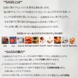 「SASS.コーヒー&ココア スクラブ」の画像(2枚目)