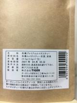 オーガニック・プレミアム・ルイボスティーの画像(2枚目)