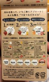 【ペリカン石鹸】いちご鼻を洗おう!!洗顔石鹸①の画像(2枚目)