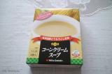 【レビュー】お手軽にコラーゲンを摂取できるニッタバイオラボの「コラカフェスープ」の画像(1枚目)