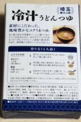 夏に嬉しいひんやり食品の画像(3枚目)