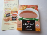 手軽においしくスープを飲んでコラーゲン摂取♪『コラカフェスープの素』の画像(3枚目)
