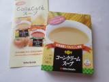 手軽においしくスープを飲んでコラーゲン摂取♪『コラカフェスープの素』の画像(2枚目)