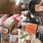 #まるごとキューブだし #リニューアル #だし #和食 #手間なし 開けやすくなった袋から取り出して、入れておしまい。こさなくても、舌触りなめらかで、お鍋にはりついたり、こびりついたりしません。手間の…のInstagram画像