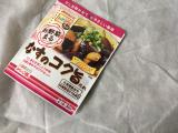 「ナス料理」の画像(1枚目)