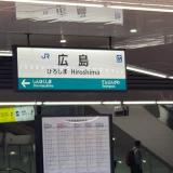何十年か振りの広島旅行♪の画像(1枚目)
