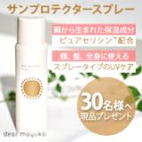 【30名様】セリシン配合サンプロテクタースプレー現品プレゼント ❣❣の画像(1枚目)