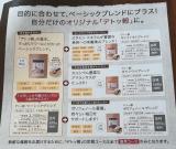 国産雑穀100%【デトッ穀2種】の画像(1枚目)