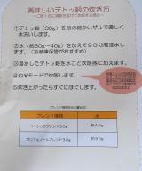 国産雑穀100%【デトッ穀2種】の画像(4枚目)