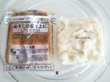 赤坂璃宮 汁なし担々刀削麺 #食レポ マルハニチロ おいしい冷凍麺 美味しい冷凍めん もちもち麺の画像(7枚目)
