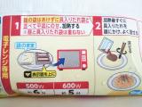 赤坂璃宮 汁なし担々刀削麺 #食レポ マルハニチロ おいしい冷凍麺 美味しい冷凍めん もちもち麺の画像(5枚目)
