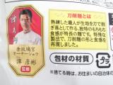 赤坂璃宮 汁なし担々刀削麺 #食レポ マルハニチロ おいしい冷凍麺 美味しい冷凍めん もちもち麺の画像(3枚目)