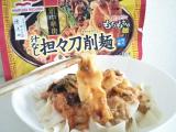 赤坂璃宮 汁なし担々刀削麺 #食レポ マルハニチロ おいしい冷凍麺 美味しい冷凍めん もちもち麺の画像(1枚目)