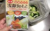 「季節の野菜に!☆海の精 浅漬けのもと(液体タイプ)モニターレポ」の画像(3枚目)