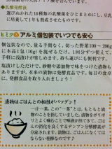 【モニター】浅漬けのもと de 夏野菜丼ぶり♪の画像(10枚目)