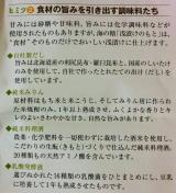 【モニター】浅漬けのもと de 夏野菜丼ぶり♪の画像(9枚目)