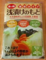 【モニター】浅漬けのもと de 夏野菜丼ぶり♪の画像(2枚目)