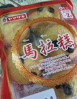 ヤマザキ 馬拉糕(マーラーカオ)の画像(1枚目)