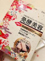 口コミ記事「dericos発行美容をのんでみた件」の画像