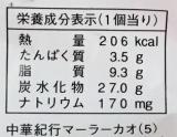 ヤマザキ 馬拉糕(マーラーカオ)の画像(4枚目)