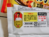 「爽やかな辛さ マルハニチロ汁なし担々刀削麺」の画像(3枚目)