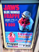 【USJ】JAWSフラッペ☆の画像(1枚目)