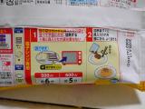「爽やかな辛さ マルハニチロ汁なし担々刀削麺」の画像(4枚目)