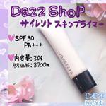 🌸マイナス要素を華麗にリセット🌸୨୧┈┈┈┈┈┈┈┈┈┈┈┈୨୧DAZZ SHOP (@dazzshop_official )サイレントスキンプライマー〈メイ…のInstagram画像