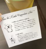 プレミアム・ルイボスティーを飲んだよ( ´,,•ω•,,`)♡の画像(3枚目)
