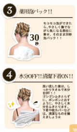 背中ニキビを防ぐ薬用石鹸の画像(6枚目)