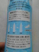 「無添加生ボディソープ③」の画像(3枚目)